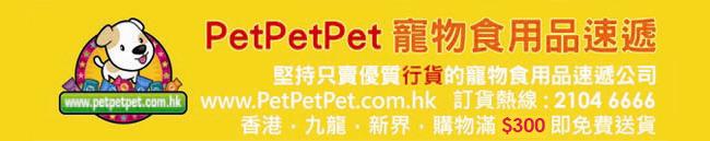 www.petpetpet.com.hk
